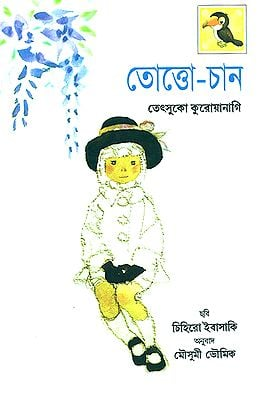 Totto Chan- A Little Girl At the Window (Bengali)
