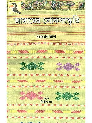 Folklore of Assam (Bengali)