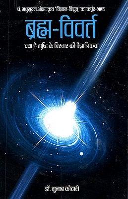 ब्रह्म- विवर्त - Brahma-Vivarta (What is the Scientism of Expansion of the Universe)