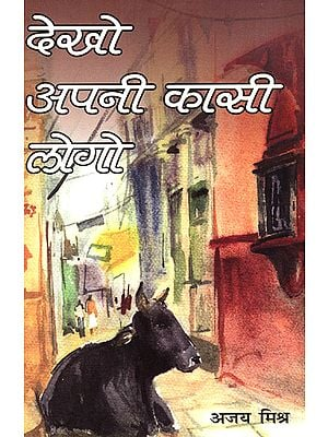 देखो अपनी कासी लोगो - Dekho Apni Kashi Logo