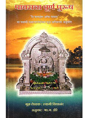 पावसचा पूर्ण पुरुष - Pavsacha Poorna Purush (Marathi)