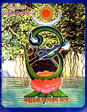 Madhabamrita Katha (Bengali)