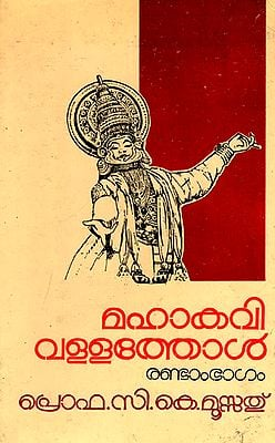 keraleeyamahatmakkal Series No. 1 Mahakavi Vallathol (Biography in Malayalam, Part 2) - An Old and Rare Book