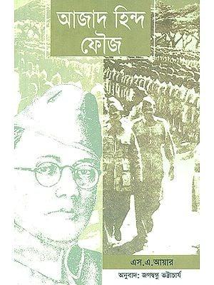 Story of INA (Bengali)