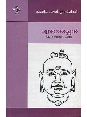 Ezhuthachan (Malayalam)