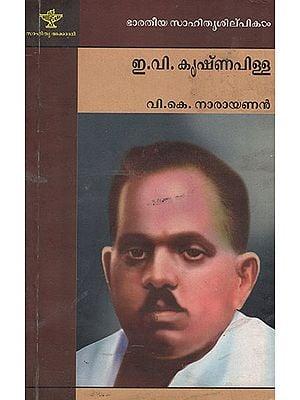 E.V. Krishna Pillai (Malayalam)