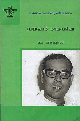 Vayalar Ramavarma (Malayalam)