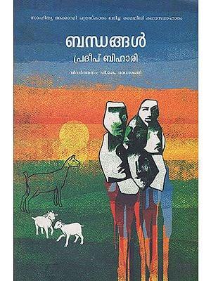 Bandangal (Malayalam)