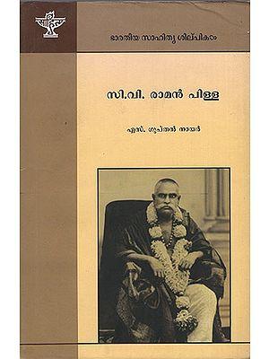 C.V. Raman Pillai (Malayalam)