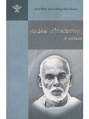 Brahmarshi Sree Narayana Guru (Malayalam)