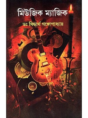 Music Magic: A Book on Music and as Impart on Health (Bengali)
