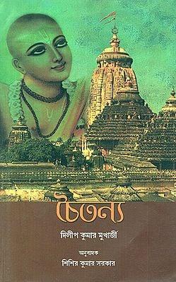 Chaitanya (Bengali)
