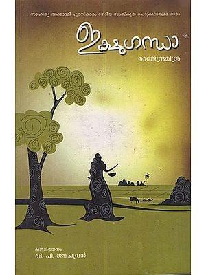 Ikshugandha (Malayalam)