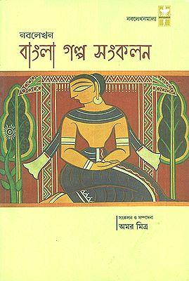 Nabolekhan Bangla Galpo Sanklan (Bengali)