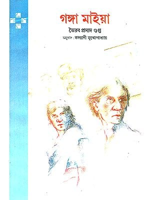 Ganga Maiya in Bengali (Novel)