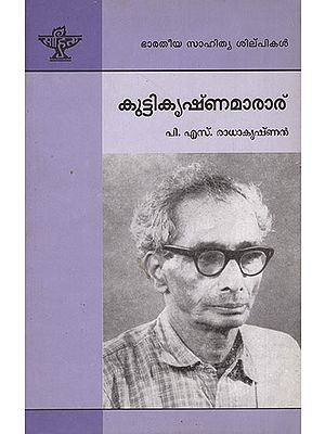 Kuttikrishna Marar (Malayalam)