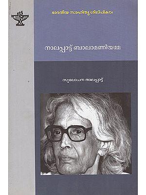 Nalappat Balamani Amma (Malayalam)