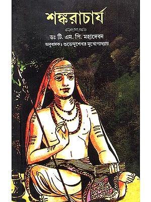 Sankaracharya (Bengali)