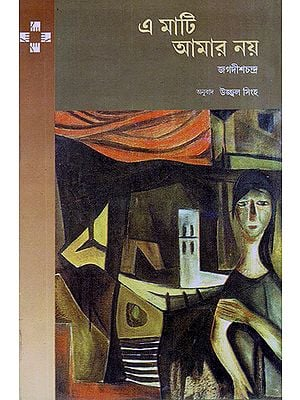 E Mati Amar Noy in Bengali (Novel)