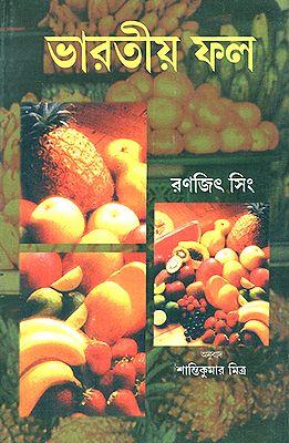 Fruits (Bengali)