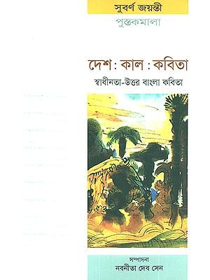 Desh Kaal in Bengali (Poems)