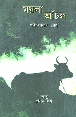 Maila Anchal (Bengali)