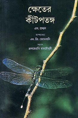 Insect Pests of Crops (Bengali)