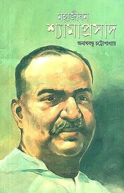 Mahajiban Shyamaprasad (Bengali)