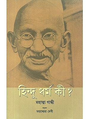 Hindu Dharma Kya Hai (Bengali)