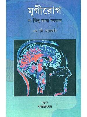 Epilepsy (Bengali)