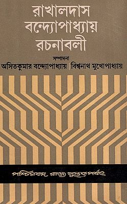Rakhaldas Bandyopadhyay Rachanabali: Volume 2 (An Old and Rare Book in Bengali)