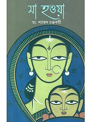 Maa Hawa in Bengali (Novel)