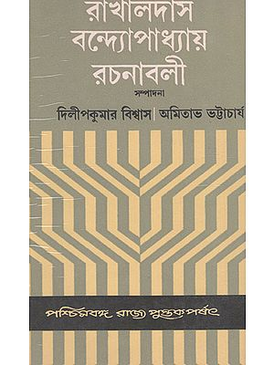 Rakhaldas Bandyopadhyay Rachanavali: Volume 4 (An Old and Rare Book in Bengali)