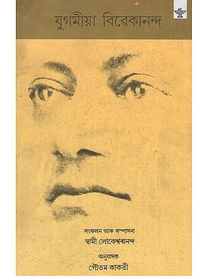 Yugomia Vivekananda (Assamese)