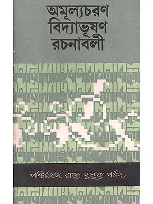 Amulyacharan Vidyabhushan Rachanavali: Volume 3 (An Old and Rare Book in Bengali)