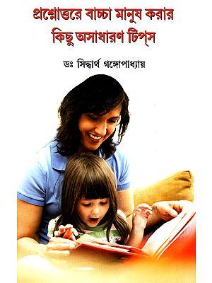 Prashnatore Baccha Manus Korar Kichu Asadharan Tips (A Book on Effective Parenting in Bengali)