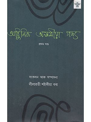Adhunik Asamiya Gadya in Assamese (Vol-1)