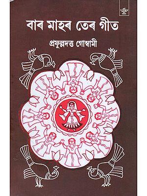 Bara Mahar Tera Git (Assamese)