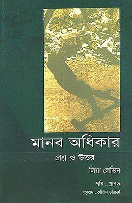 Human Rights (Bengali)