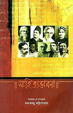 Sahityabhavna (Bengali)