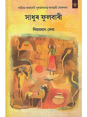 Sadhur Phulwari (Assamese)