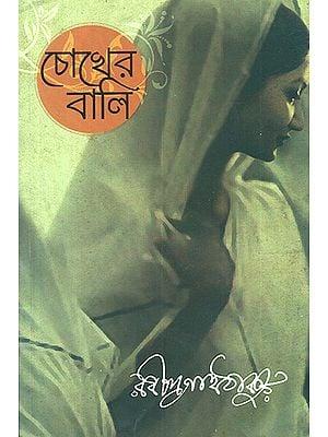 Chokher Bali- A Novel by Rabindranath Tagore (Bengali)