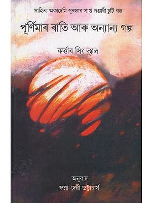 Purnimar Rati Aru Anyanya Galpa in Assamese (An Old Book)