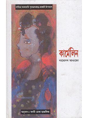 Karmelin (Assamese)