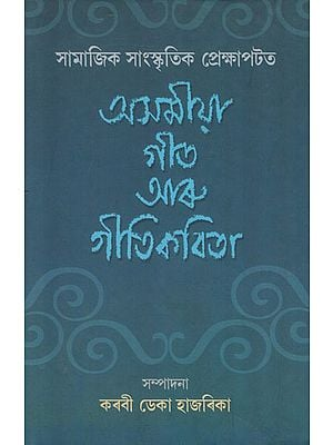 Assamese Geet Aru Geetikavita (An Old Book)