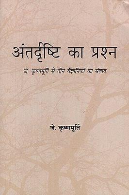 अंतर्दृष्टि का प्रश्न - Insight Question- Three Scientists Communicate with J. Krishnamurti