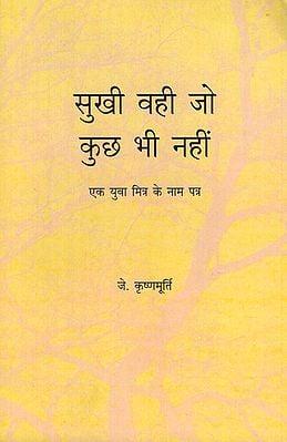 सुखी वही जो कुछ भी नहीं - Sukhi Wohi Jo Kuch Bhi Nahi- A Letter to a Young Friend