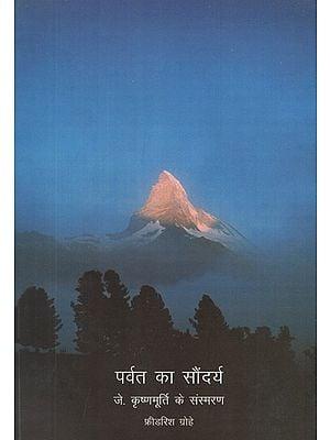 पर्वत का सौंदर्य - Beauty of the Mount - Memoirs of J. Krishnamurti