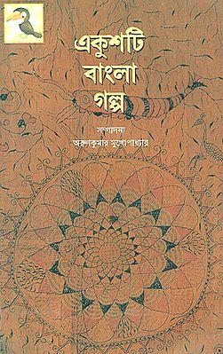Ekushti Bangla Galpo (Bengali)