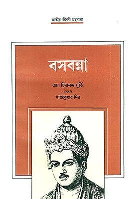 Basavanna in Bengali (An Old and Rare Book)